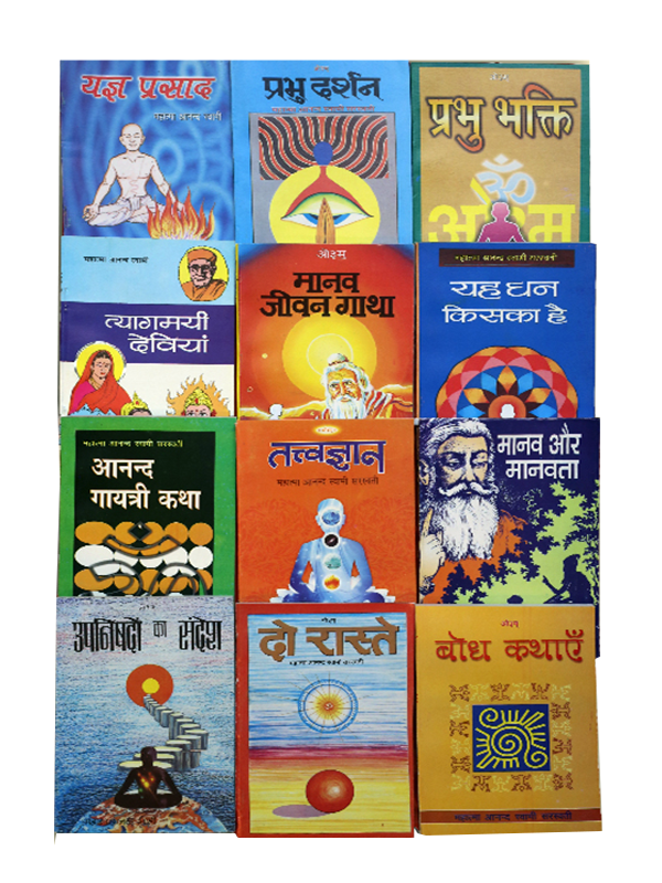 A Set of 26 Books of Mahatma Anand Swami