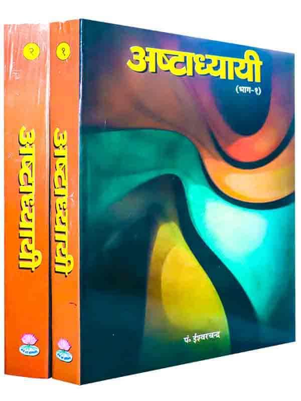 Aashtadhyayi Part 1 & 2