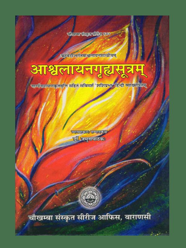Aashvalaayan Grihyasutram