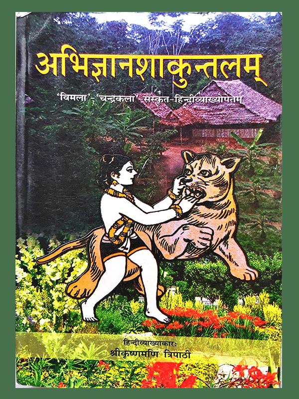 Abhigyanshakuntalam