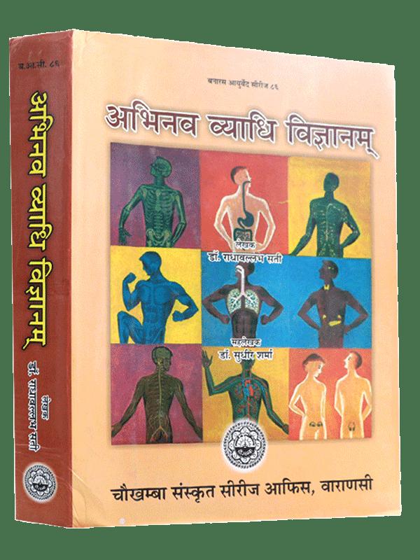 Abhinav Vyaadhi Vigyanam