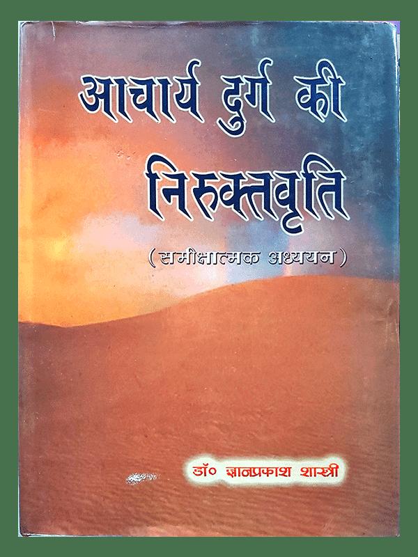 Acharya Durg ki Nirukttavruti