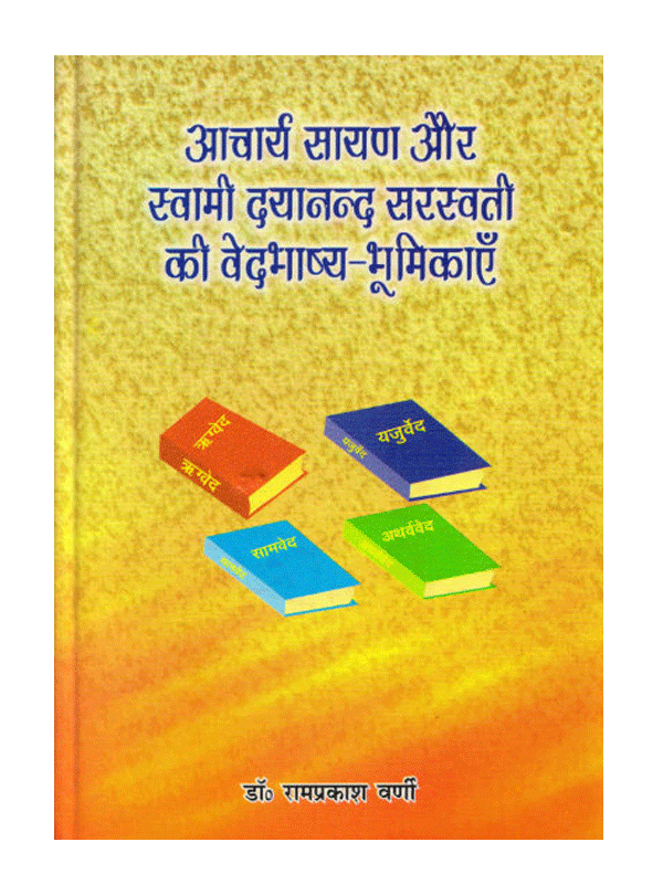 Acharya Sayan aur Swami Dayanand Sarswati ki Vedbhashya Bhumikayen