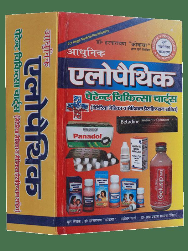 Adhunik Allopathic Patent Chikitsa Chart with Materia Medica