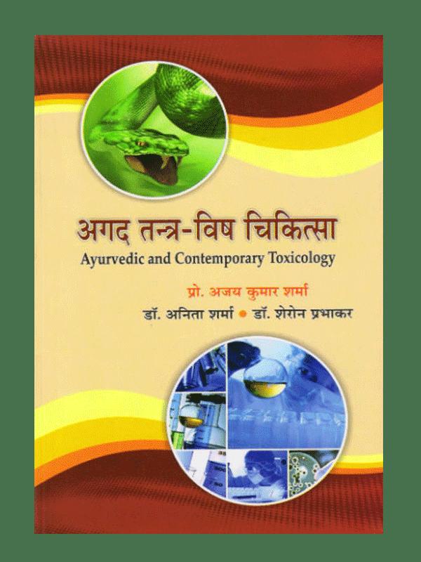 Agad Tantra - Vish Chikitsa