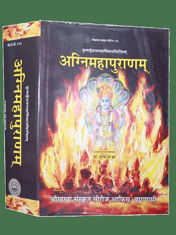 Agni Mahapuranam