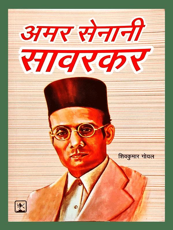 Amar Senani Savarkar