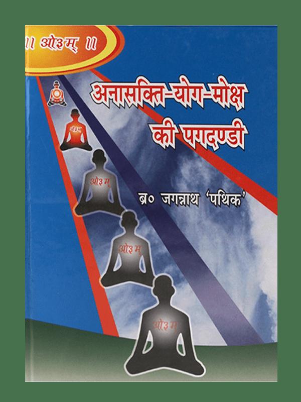 Anasakti Yoga-Moksha ki Pagdandi