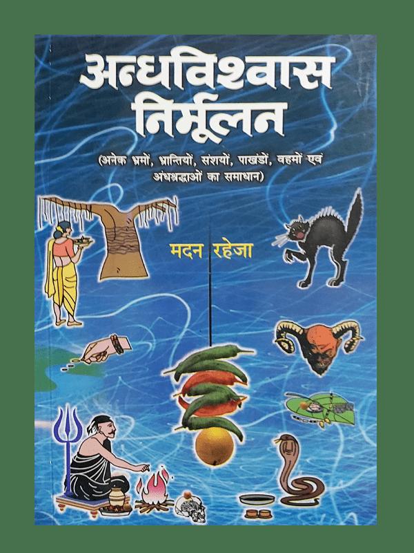 Andhvishwas Nirmulan