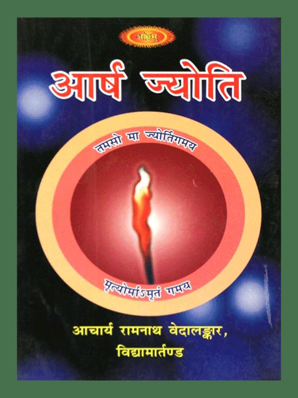 Arsha Jyoti