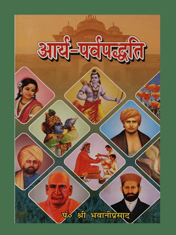 Arya-Parva Paddhati