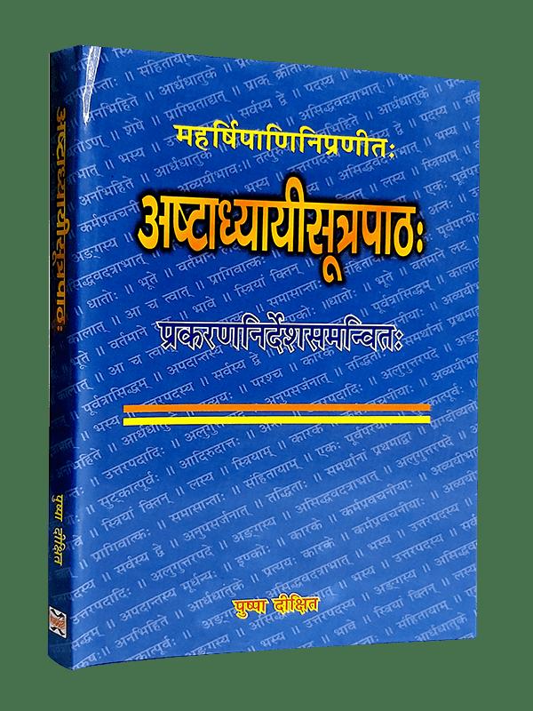 Ashtadhyayisutrapathah (Prakaran Nirdesh Samanvitah)