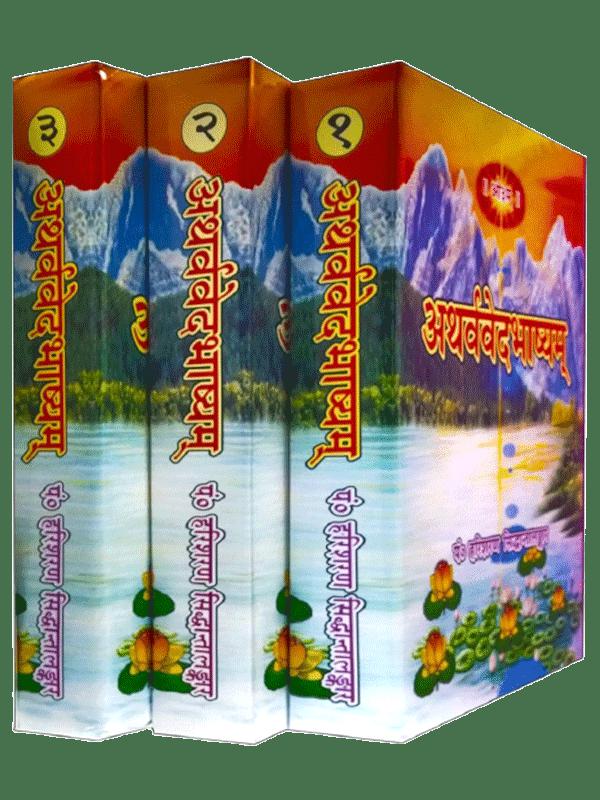 Atharvavedbhashyam (set of 3 Vol.)