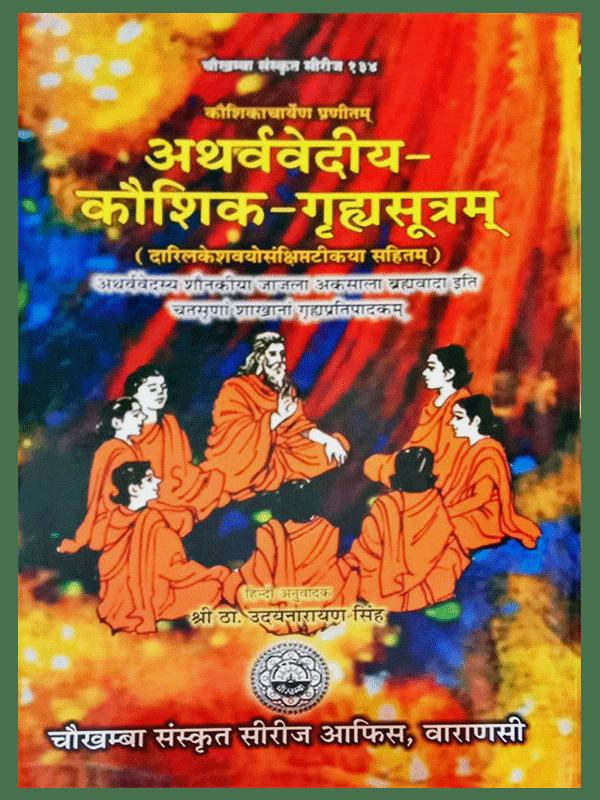 Atharvavediy Kaushik Grihsutram
