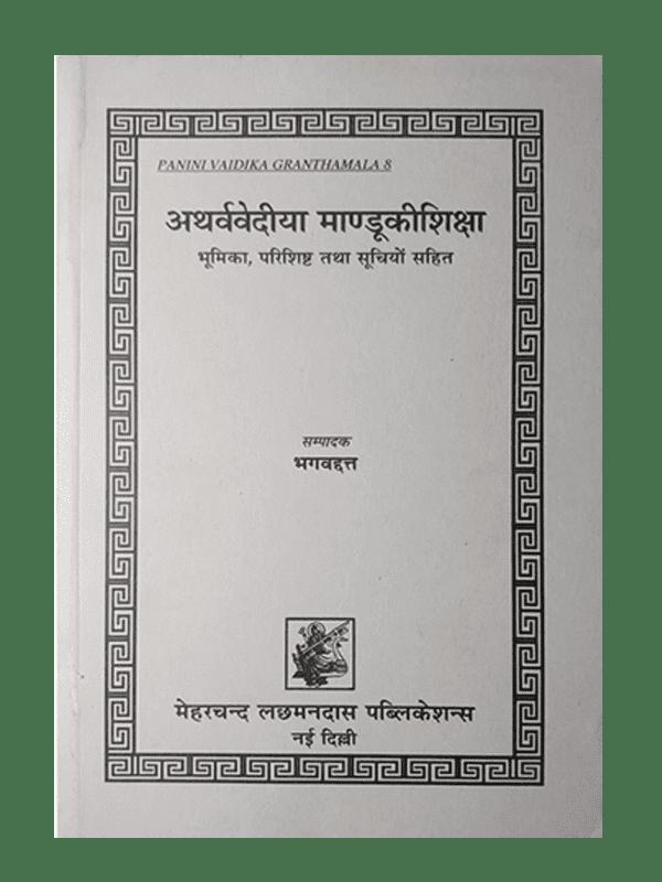 Atharvavediyaa Maandukee Shiksha