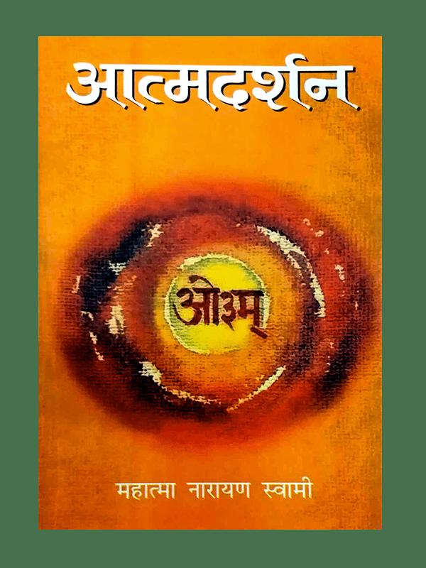 Atmadarshan