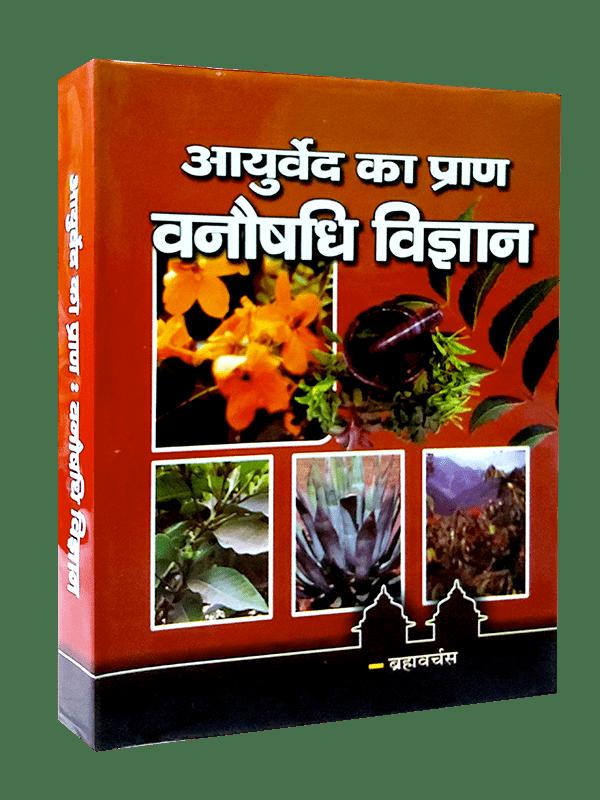 Ayurveda Ka Pran Vanaushadhi Vigyan