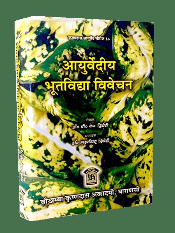 Ayurvediya Bhutvidya Vivechan