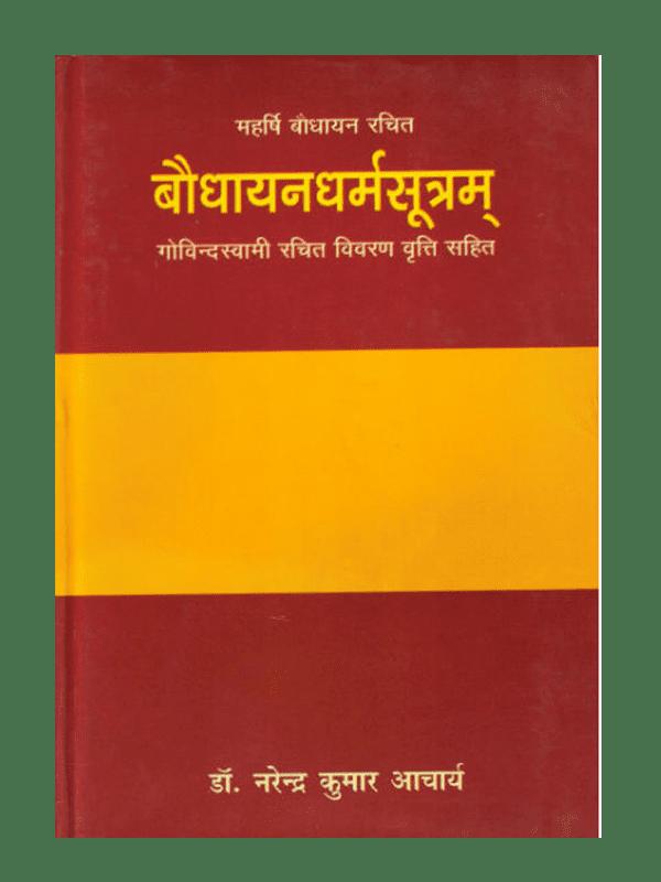 Baudhayan Dharma Sutram