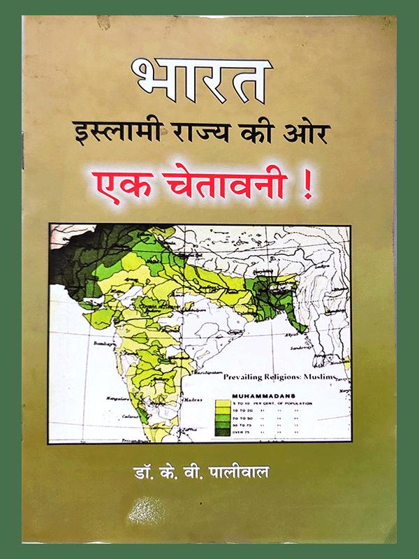 Bharat Islami Rajya ki or Ek Chetavani