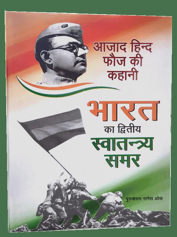 Bharat Ka Dvitiya Swatantrya Samar