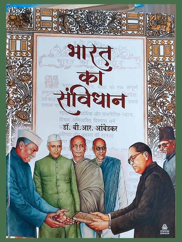 Bharat Ke Samvidhan