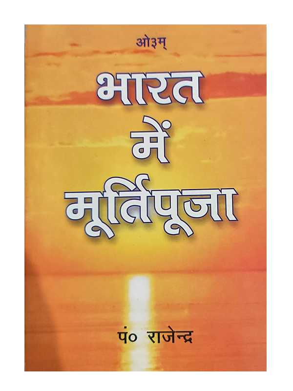 Bharat Men Murtipuja