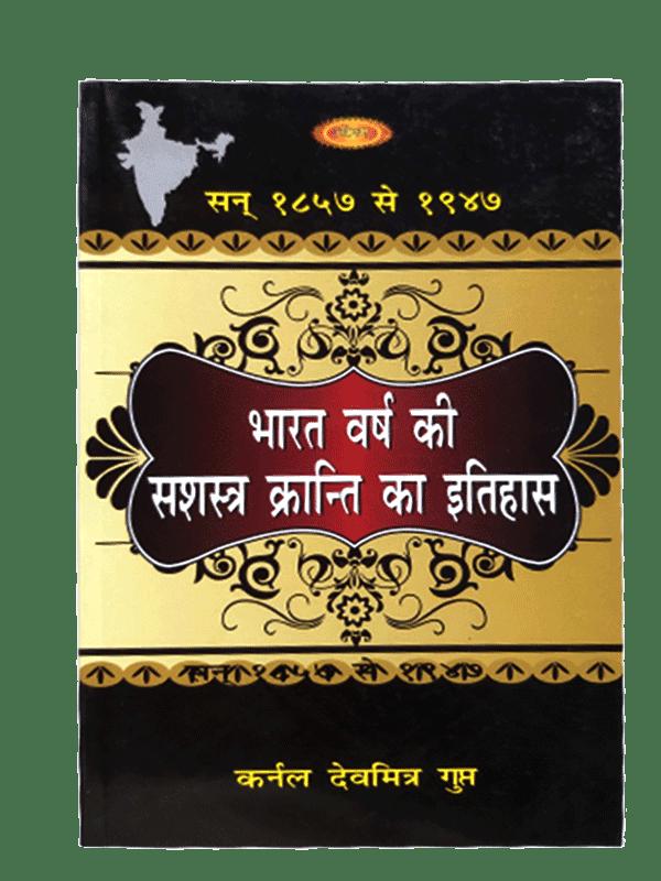 Bharat Varsh ki Sashatra Kranti Itihas