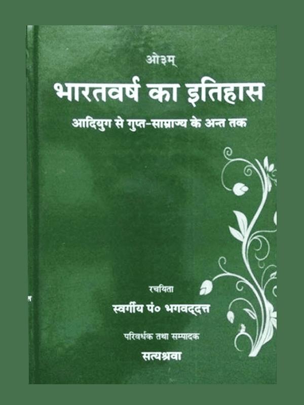 Bharatvarsha Ka Itihas