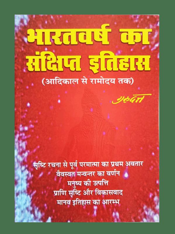 Bharatvarsha ka Sankshipta Itihas