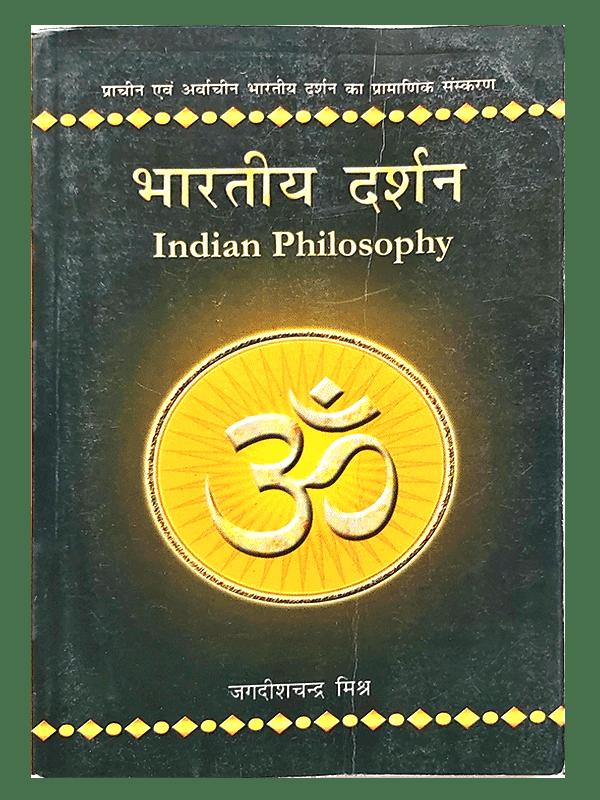 Bhartiy Darshan