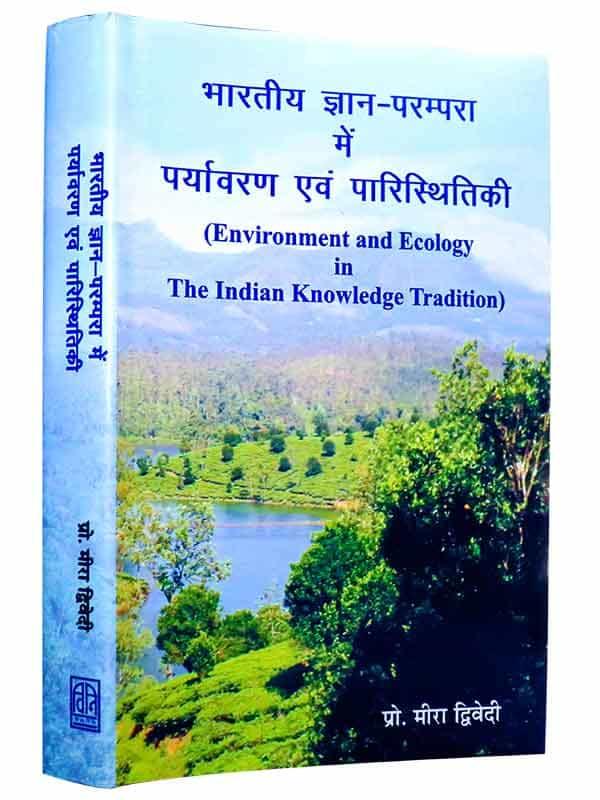 Bhartiy Gyan Parampara me Paryavaran avam Paristhitki