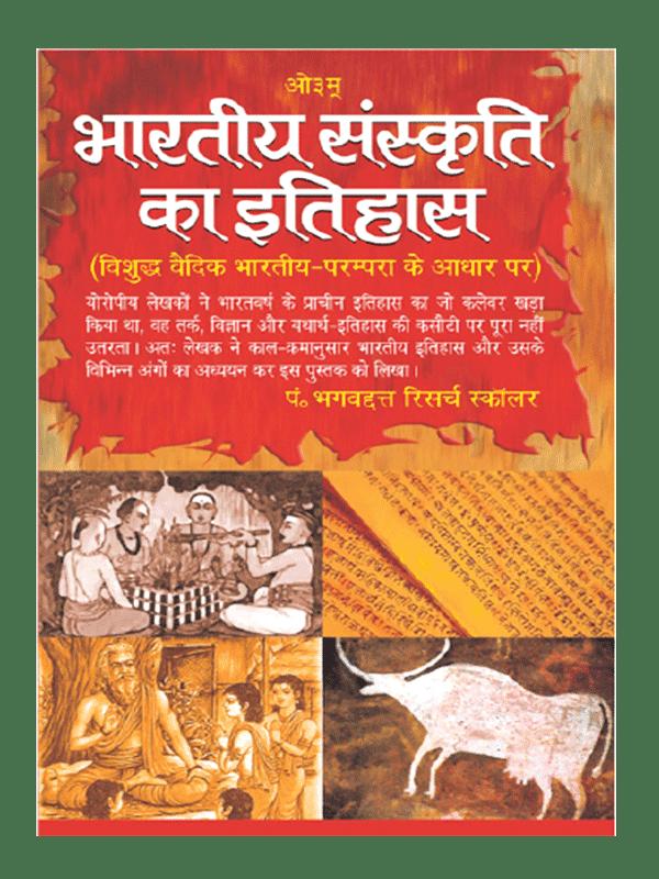 Bhartiy sanskriti ka Itihas