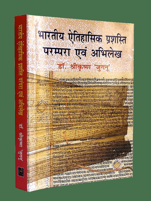 Bhartiya Aitihasik Prashasti Parmpara Evm Abhilekh