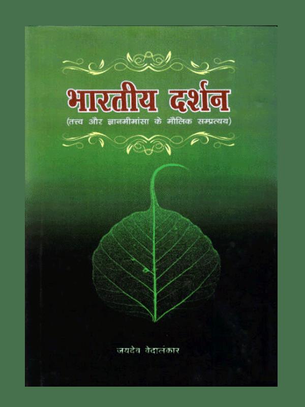 Bhartiya Darshan