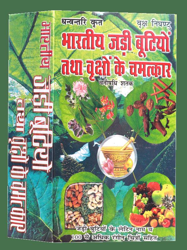 Bhartiya Jadi Butiyon Tatha Vrikshon ke Chamatkar