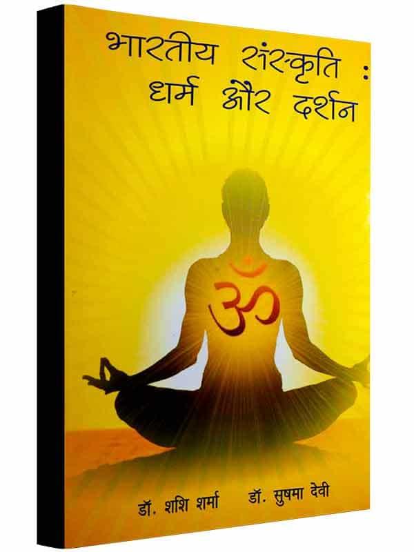 Bhartiya sanskriti:dharma Aur darshan