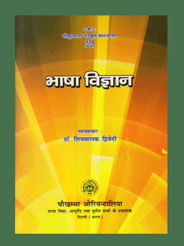 Bhasha Vigyan