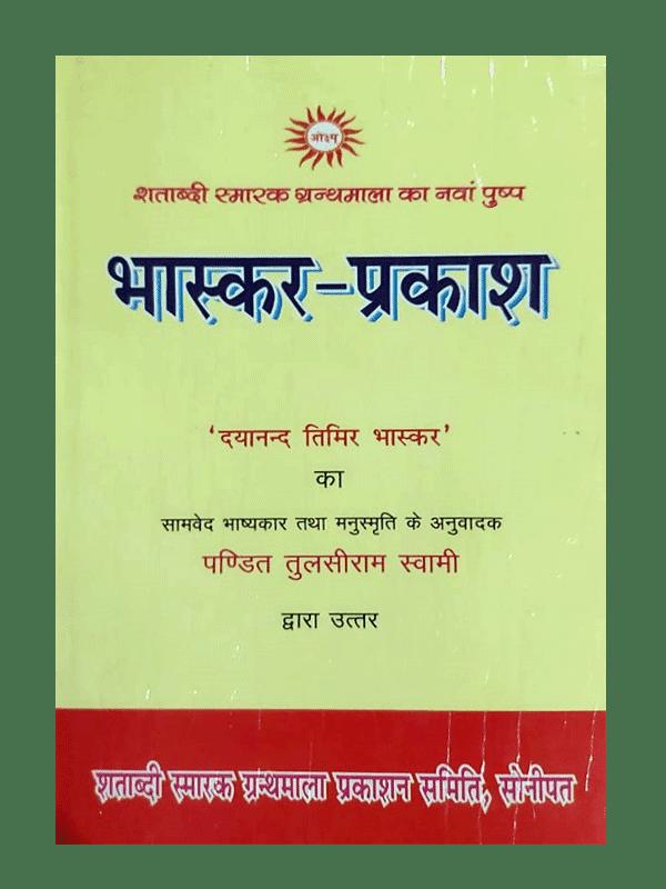 Bhaskar-Prakash