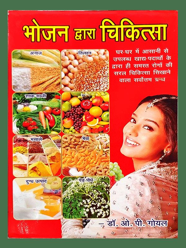 Bhojan ke Dwara Chikitsa (O.P.)
