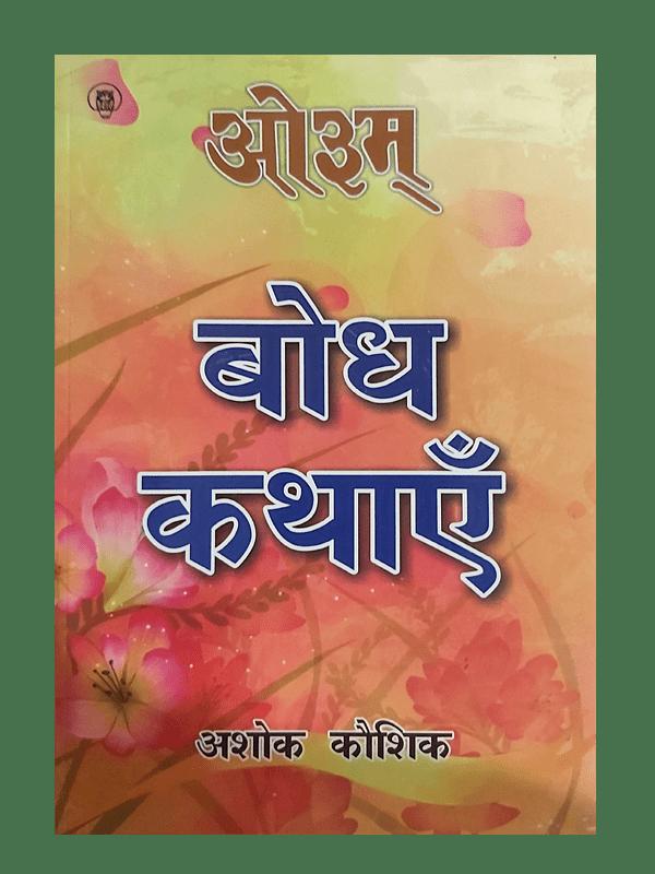 Bodh Kathayen