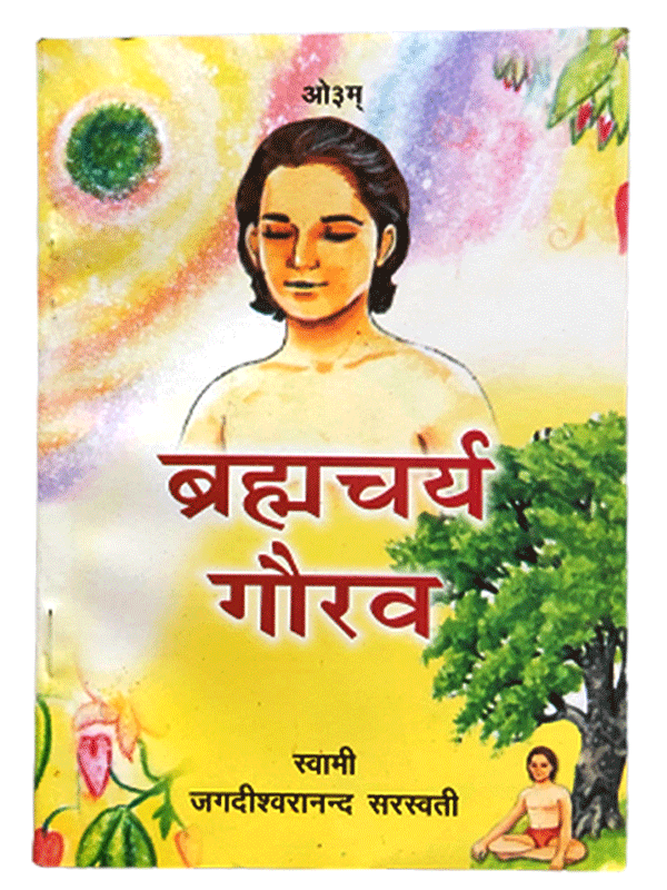 Brahmacharya Gaurav