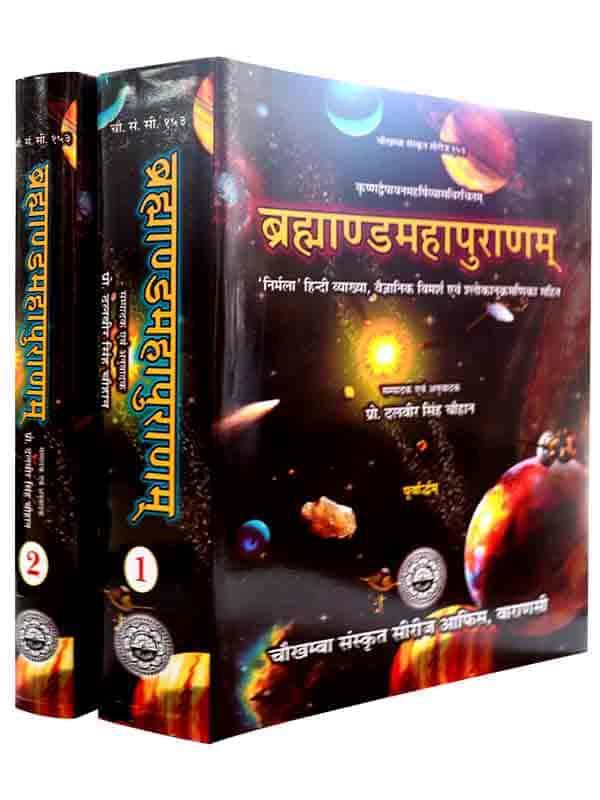 Brahmand Maha Puranam