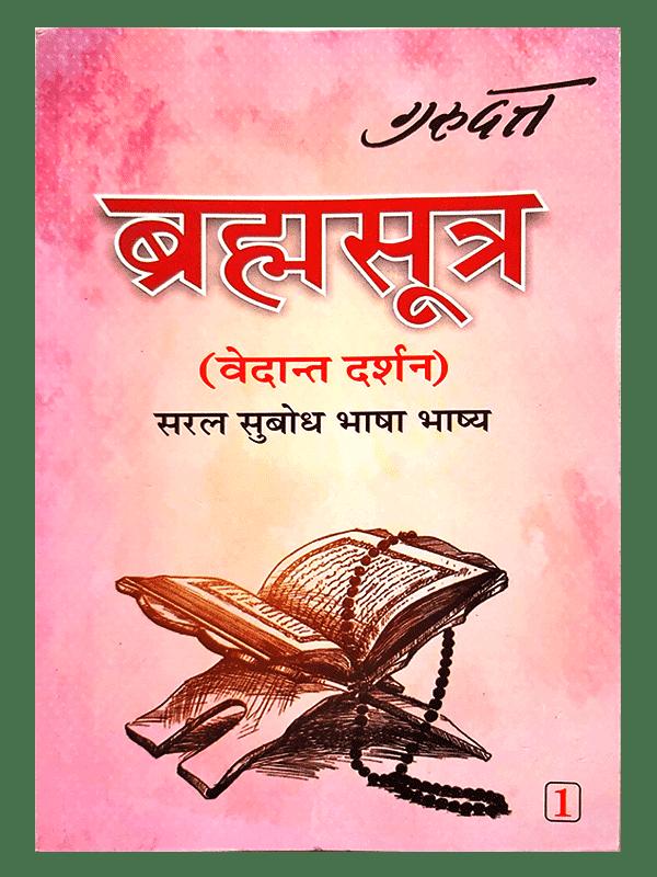 Brahmasutra (vedant darshan) 2 volume