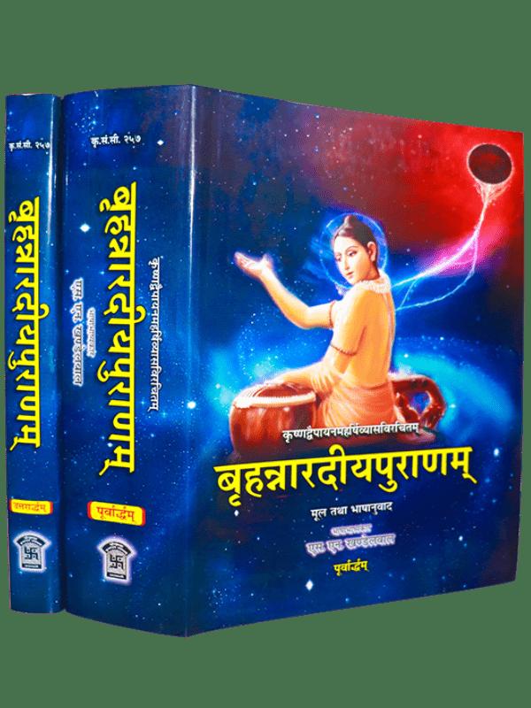 Brhan-naradiya Purana
