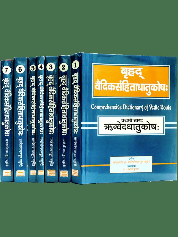 Brihad Vedic Sanhita Dhatukosha