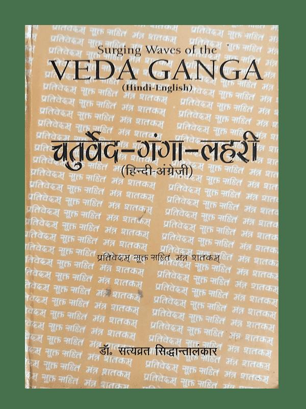 Chatruveda Ganga Lahari