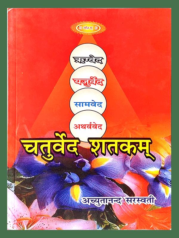 Chaturved Shatkam