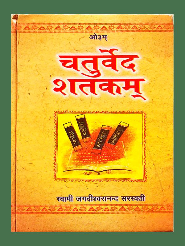 Chaturveda Shatkam