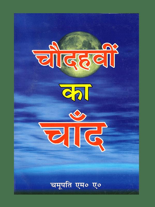 Chaudahvin Ka Chand